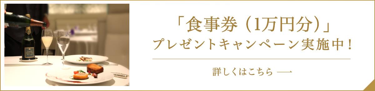 「食事券(1万円分)」プレゼントキャンペーン実施中!詳しくはこちら